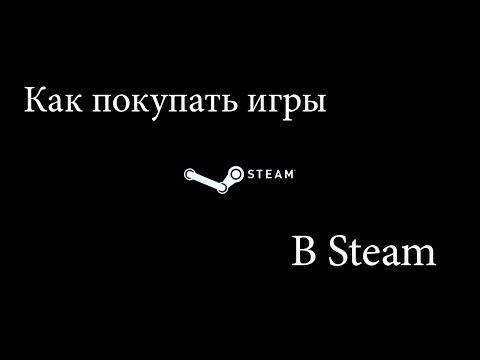 Как оплачивать игры в steam через кошелек стим