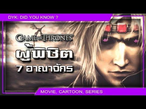 🔻ผู้พิชิต 7 อาณาจักร บทที่ 1 ⚔ Game of Thrones