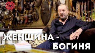 Миссия женщины Виталий Сундаков