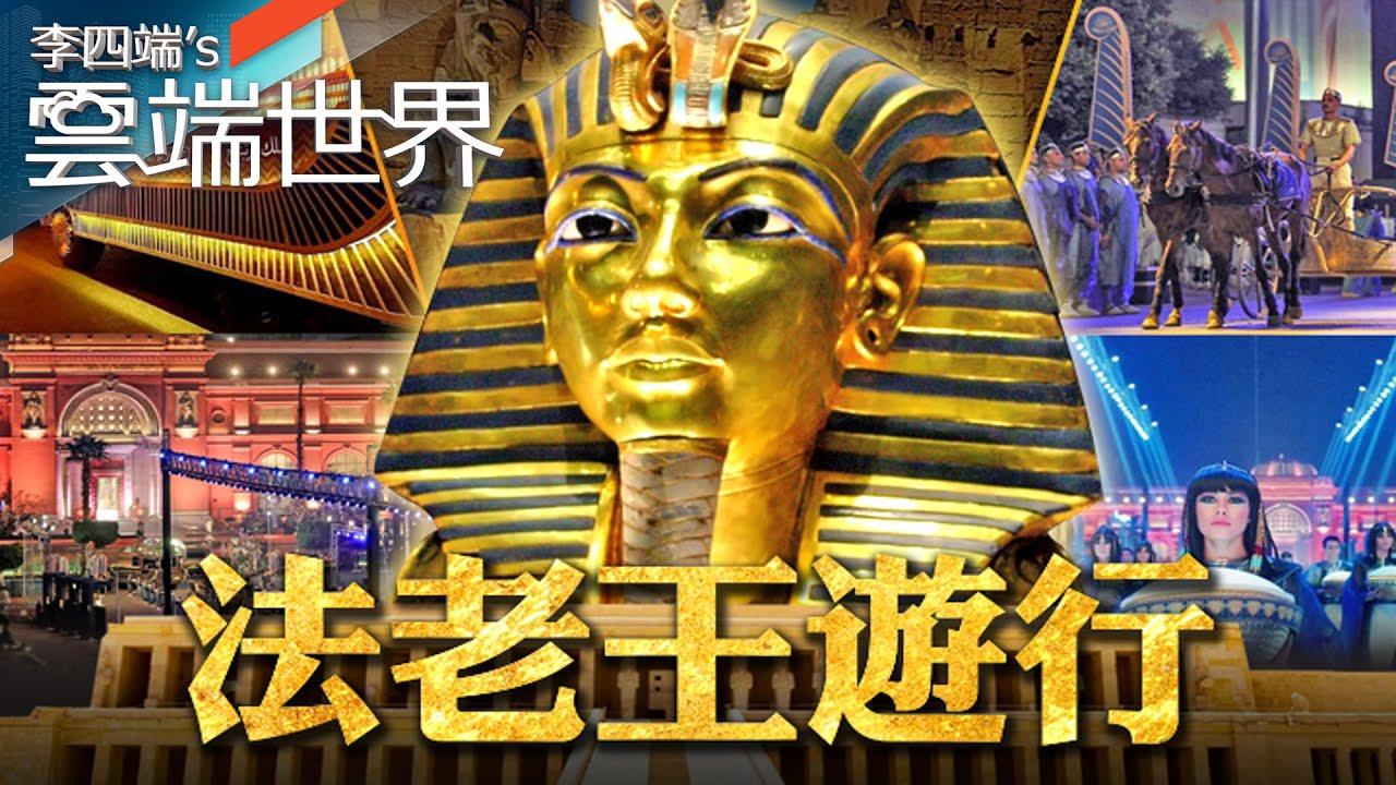 彷彿重回古埃及年代!法老王遊行 古物拚觀光- 李四端的雲端世界