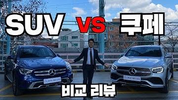 2020 벤츠 GLC 300 페이스리프트 쿠페와 SUV 비교 리뷰 차이점을 알려드립니다 리스준