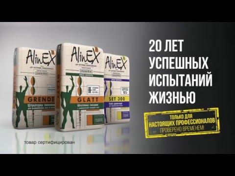 Алинекс Глад Инструкция - фото 9