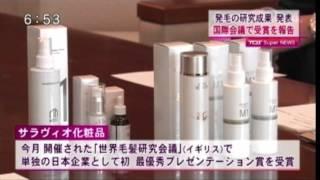 サラヴィオ化粧品 第7回世界毛髪研究会議最優秀賞受賞 ニュース