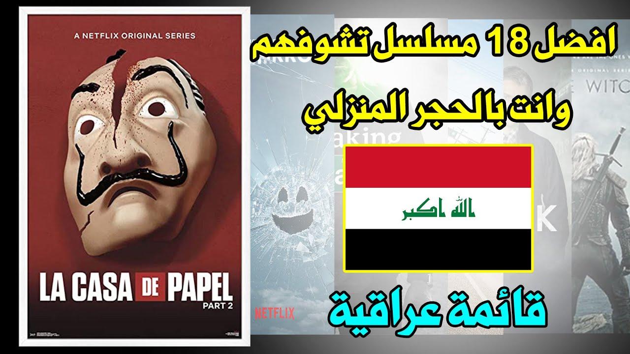 افضل  18 مسلسل ممكن اتابعة وانت بالحجر المنزلي / best 18 series you can watch it at home