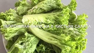 Творожная закуска в листьях салата