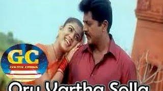 Oru Vartha Keka Oru Varsam Song - Ayya Movie HD | K K , Sadhana Sargam Hits