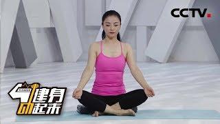 《健身动起来》 20190625 觉知呼吸练习| CCTV体育