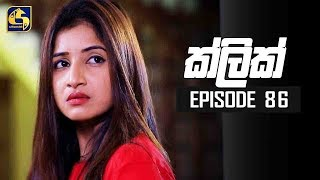 "Click Episode 86 || ""ක්ලික් ""  