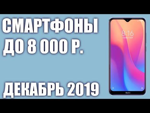 ТОП—7. 😍 Лучшие смартфоны до 8000 рублей. Декабрь 2019 года. Рейтинг!