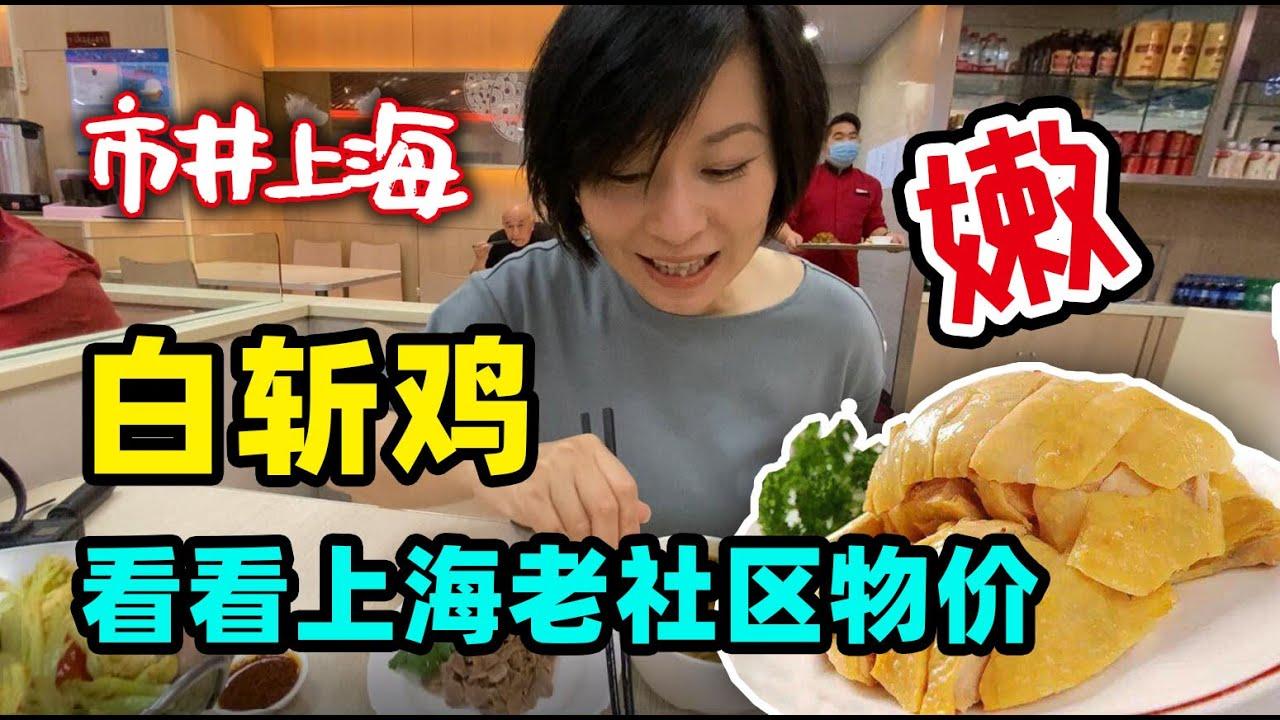 30在国内打完疫苗今天去吃白斩鸡  看看上海老社区物价  市井生活@70后慢生活