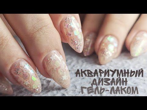 Аквариумный объемный маникюр гель-лаком. Хрустальные ногти. Новогодний дизайн ногтей с блестками