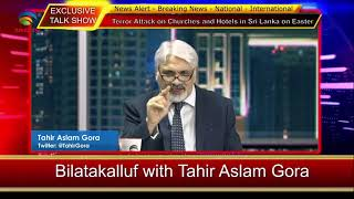Sri Lanka Terror Attack on Churches and Christians - Candid Analyses @TAG TV