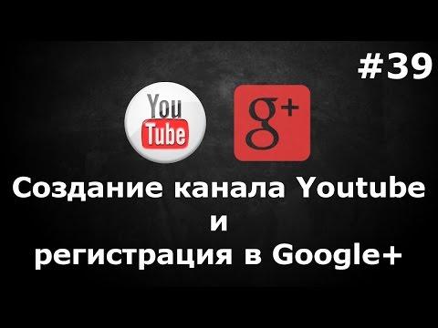 Свой канал Youtube и регистрация гугл