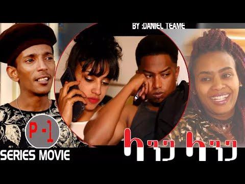 HDMONA - Part 1 -  ላንጋ ላንጋ ብ ዳኒኤል ጠዓመ Langa Langa by Daniel Teame  New Eritrean Movie 2018