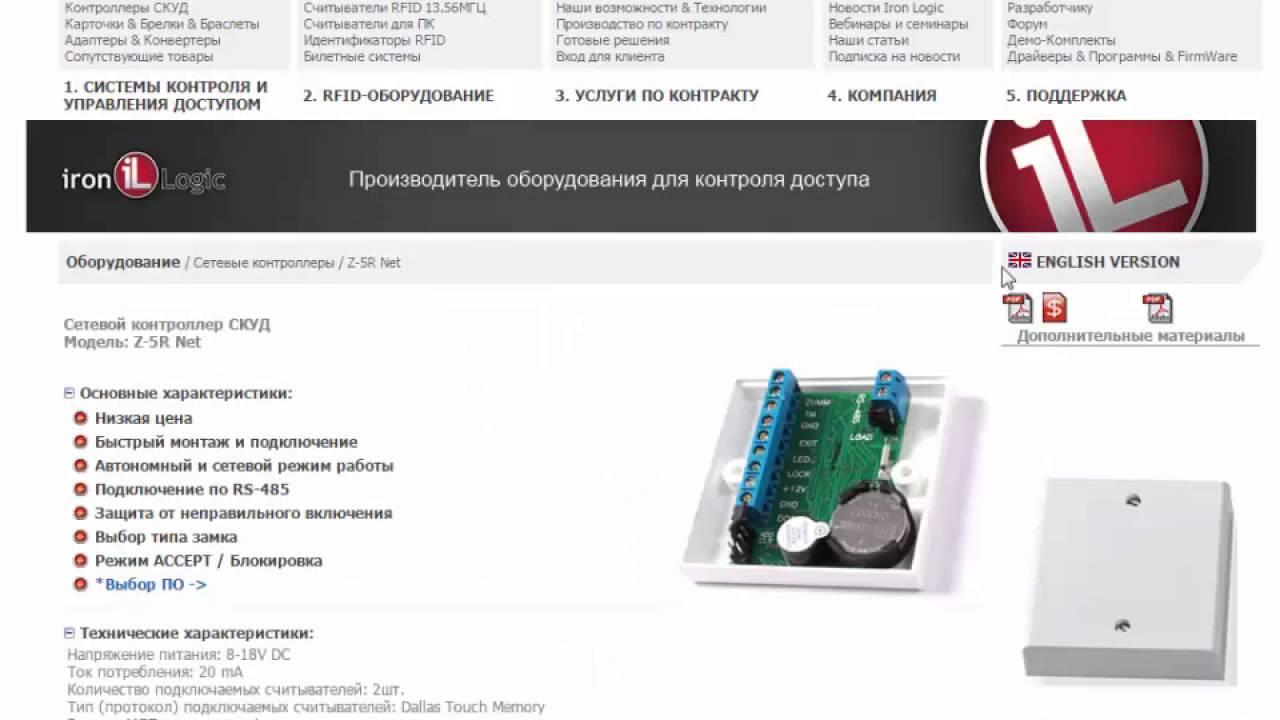 Download Прошивка контроллеров IRON LOGIC Z-5R Net, Z-5R Net 8000, Matrix II Net