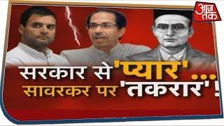 Savarkar की लड़ाई, फिर से सियासत गरमाई ! | Special Report | Jan 18, 2020