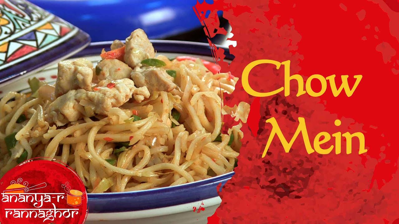 How to make chowmein chinese bengali food youtube forumfinder Image collections