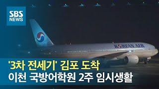 '3차 전세기' 김포 도착…이천 국방어학…