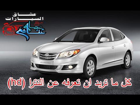 HD    Full Review For Hyundai elantra HD