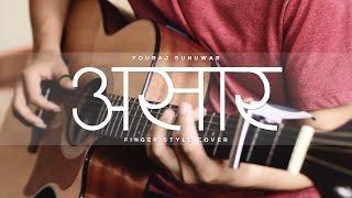 Youraj Sunuwar - Asaar (Fingerstyle Cover)