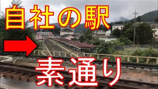 【特急日光】ライバル会社同士が手を組む面白い特急列車に乗ってみた!東武日光→新宿 乗車記