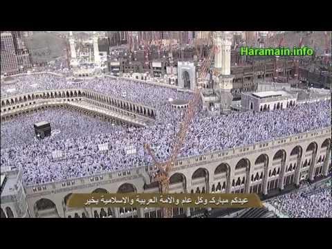 HD| Makkah Eid Takbeerat 2012 Complete