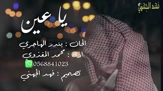شيلة يا عين اداء محمد المغذوي حصريا 2017