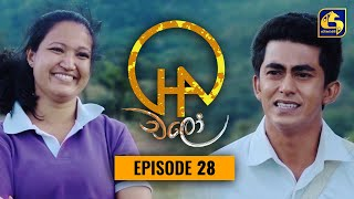 Chalo    Episode 28    චලෝ      19th August 2021 Thumbnail