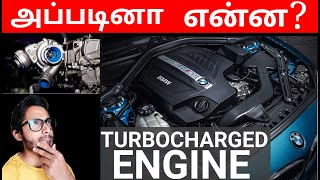 TURBO Charged Engine அப்படினா என்ன   What is Turbocharger in engine   What is Turbo   YTK   Tamil