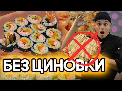 Домашний ролл и без циновки. 2 рецепта Корейских роллов КимПаб/КимБап