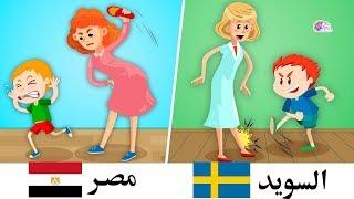 شاهد كيف تختلف طريقة تربية الاطفال فى مختلف دول العالم ؟!