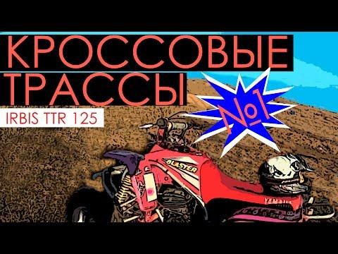 Кроссовые трассы. Выпуск №1 - Yamaha blaster и Irbis ttr 125R