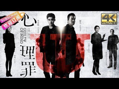 【4K】《心理罪/Guilty of Mind》大尺度犯罪惊悚片