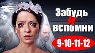 Забудь и вспомни 9,10,11,12 серия - Русские мелодрамы 2016 - краткое содержание
