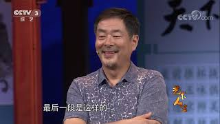 20170922 艺术人生  北京人民艺术剧院建院65周年特别节目
