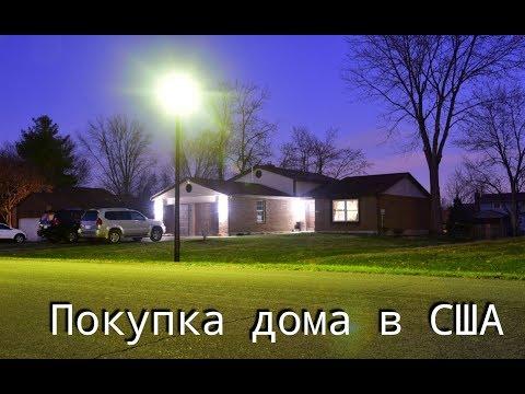 видео: Пошаговый/Покупка дома в США/Америка