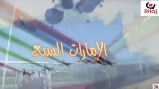 الامارات السبع  الشاعر درع الجزيرة