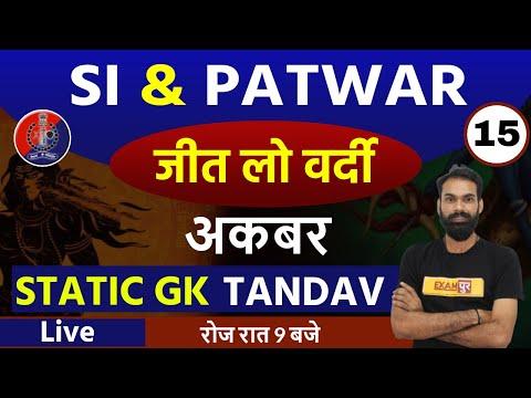 Rajasthan Police SI Bharti 2021 || STATIC GK Ka Tandav || By Sachin Sir || Akbar