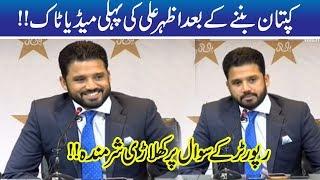 New Test Captain Azhar Ali Press Conference