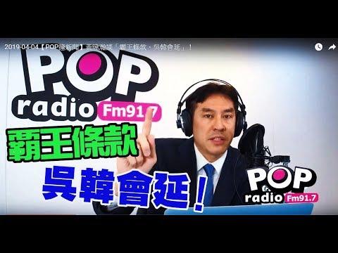 2019-04-04【POP撞新聞】黃暐瀚談「霸王條款、吳韓會延」!