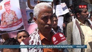 وقفة احتجاجية للمطالبة بتسليم قتلة جنديين في مديرية الشمايتين