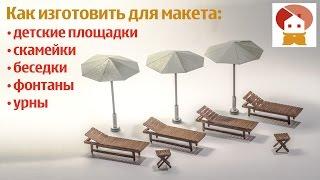 как изготовить скамейки детские площадки урны для макета своими руками