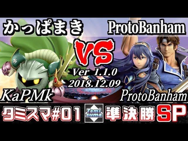 【スマブラSP】タミスマ#1 準決勝 かっぱまき(メタナイト) VS ProtoBanham(ルキナ/リヒター) - オンライン大会