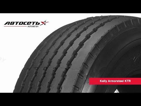 Обзор грузовой шины Kelly Armorsteel KTR ● Автосеть ●
