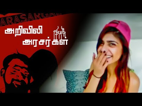 ARIVILI ARASARGAL SUMAAR TAMIL SHORT FILM | DIRECTED BY AKASH KANNAN | CUPID STUDIOS