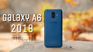 SAMSUNG Galaxy A6 2018 Full review in Bangla!!