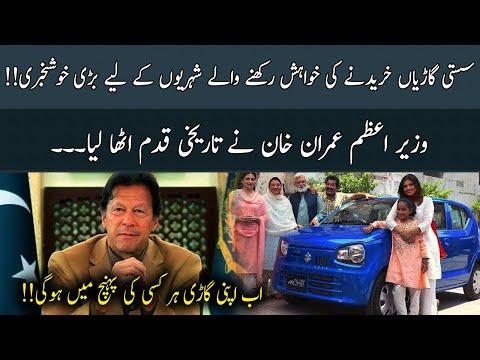 PM Imran Khan to Approve New Auto Policy | Subh Savary Pakistan | 10 June 2021 | 92NewsHD thumbnail