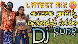 Andala Na Kokka Bangulunnade Mardala Dj Song | New Dj Folk Songs | Telugu Dj Songs | Janapada Songs