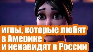 ТОП-14 игр, которые любят в Америке и ненавидят в России