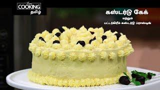 கஸ்டர்டு கேக் | Custard Cake With Buttercream Custard Frosting In Tamil | Cake Recipe | No Oven Cake